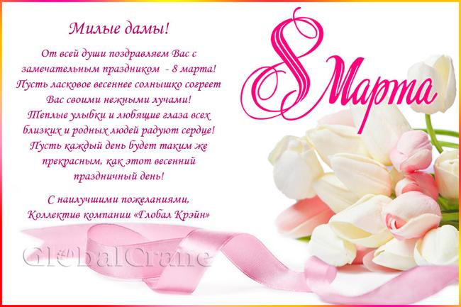 поздравления всем дамам с 8 марта воду